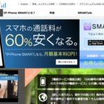 【無料で電話番号取得】SMARTalkアプリの設定方法まとめ