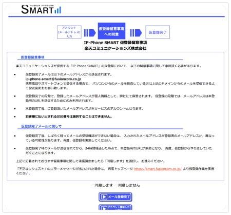 smartipphone