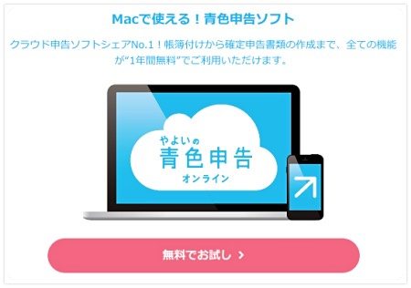 やよいの青色申告オンラインはMacでも使える