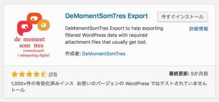 サイトのお引越プラグインDeMomentSomTres Export