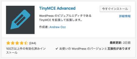 Wordpress表プラグインTinyMCE Advanced