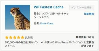 WP Fastest Cacheキャッシュプラグイン