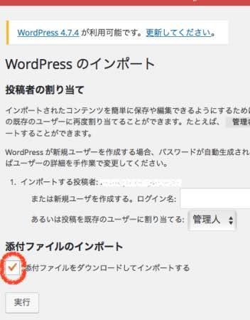 サイトのお引越プラグインDeMomentSomTres Exportの設定