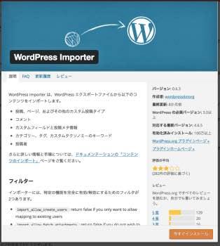 Wordpressimporter