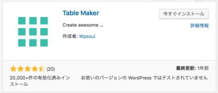Wordpress表プラグインtable maker