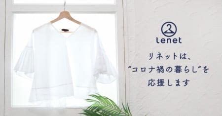 宅配クリーニング「リネット(Lenet)」カットソーセーター無料キャンペーンクーポンコード