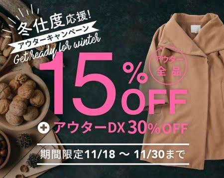 リネット洋服クーポンコードアウター15%オフ