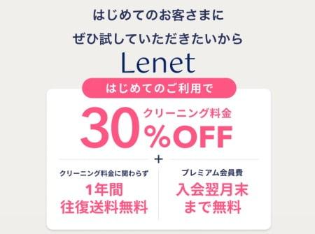 宅配クリーニング「リネット(Lenet)」30%OFFクーポンコード最新