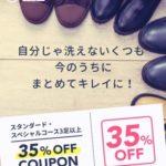 リネット靴宅配クリーニング35%オフクーポンコード