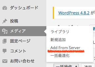 Add From Serverプラグイン