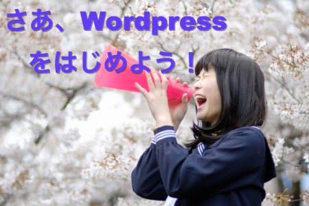 Wordpressか無料ブログか