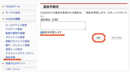 FC2IDの削除と退会