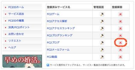 FC2ブログの削除