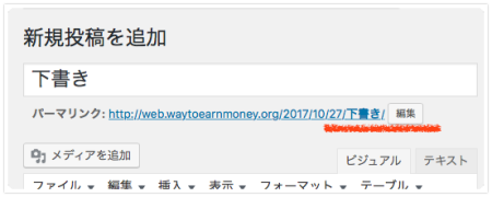 Wordpressのパーマリンク日本語