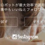 【課金プランまとめ】Instagram自動いいね機能ハッシュライクスの課金プラン選び