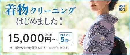 宅配クリーニングの着物コース(リナビス)