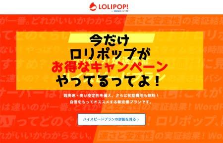 格安レンタルサーバーロリポップ!キャンペーンクーポンコード