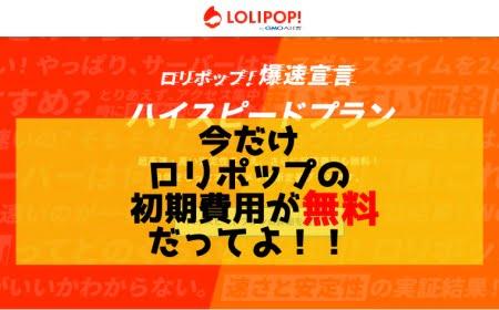 レンタルサーバーロリポップ!初期費用無料になるクーポンコードのアイキャッチ