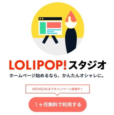 ロリポップスタジオのクーポンコード