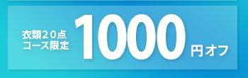 リナビス衣類20点コース限定クーポンコード1000円割引