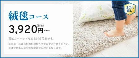 リナビス宅配クリーニング「絨毯・カーペットクリーニング」