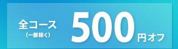 リナビス全コース対象クーポンコード500円割引