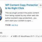 Wordpressのコピー対策プラグイン[WP Content Copy Protection & No Right Click]の使い方と設定