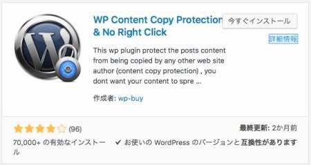 WP ContentCopyProtectionNo Right Clickプラグインの設定方法