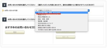 アマゾンのクーポンコードが適用されない時の対処方法