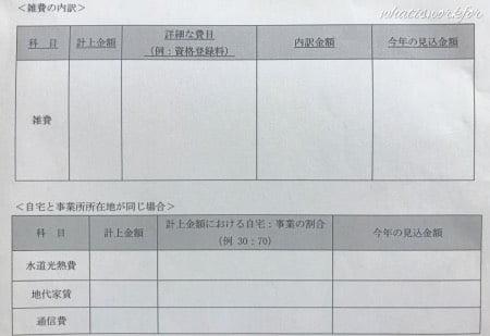 扶養調査票(主婦から個人事業主へ)
