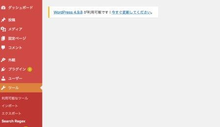 SearchRegex-error