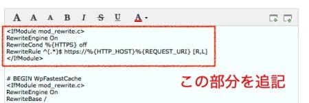 WordPressサイトをHTTPS化する方法(ロリポップ)