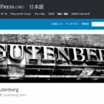 Wordpressの新しいブロックエディタ「Gutenberg」が使いにくいと思っている方へ。