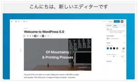 Wordpressグーテンベルグ