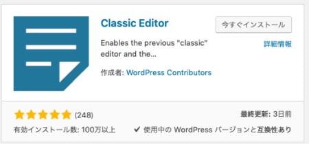 Wordpressの旧エディタを使うプラグイン
