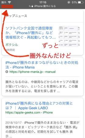 iphone圏外