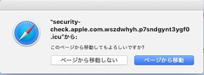 Macでウィルス感染画面が表示