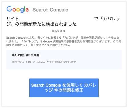 グーグルサーチコンソールのnoindexエラー