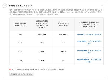 iherbのアフィリエイト(税調査)