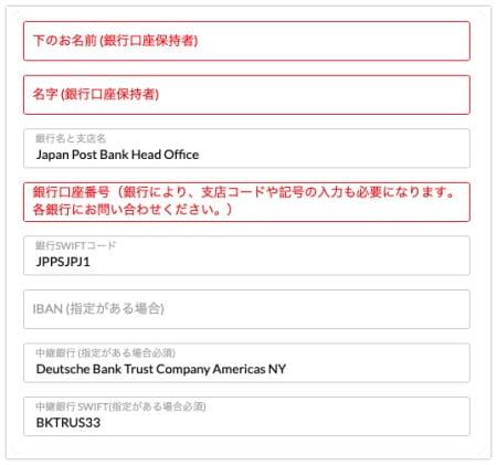 ゆうちょ銀行での海外送金受け取り