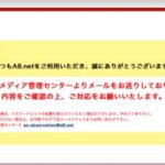 A8.net警告文