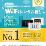 【急ぎのWiFiレンタルならココ!】WiFiレンタル屋さんを実際に使ってみたら超便利と判明。