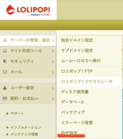 ロリポップのPHP設定変更