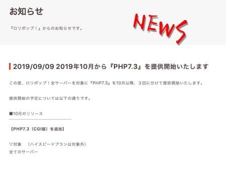 ロリポップのPHP7.3モジュール版提供開始のお知らせ