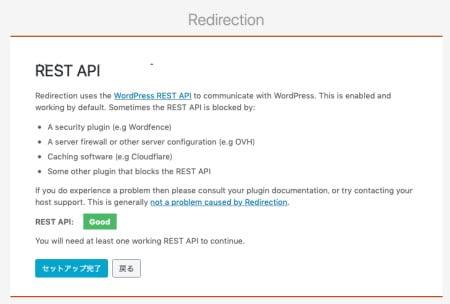 Wordpressリダイレクトのプラグイン「Redirection」設定と使い方