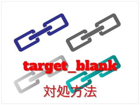 target_blank問題の対処方法まとめ