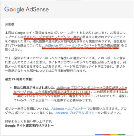 AdSenseサイト運営者向けポリシー違反レポート