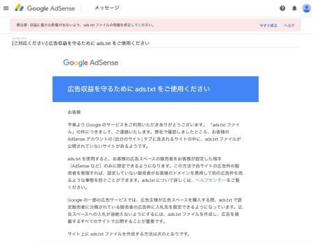 Googleアドセンス-ads広告の掲載について
