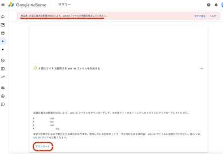googleadsenseでのads.txtファイルの警告を解決するための対応方法