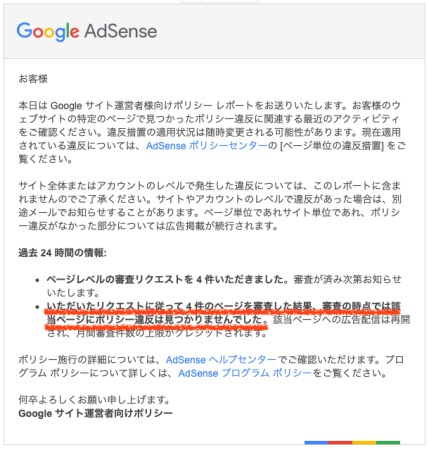 AdSenseサイト運営者向けポリシー違反レポートの再審査の結果